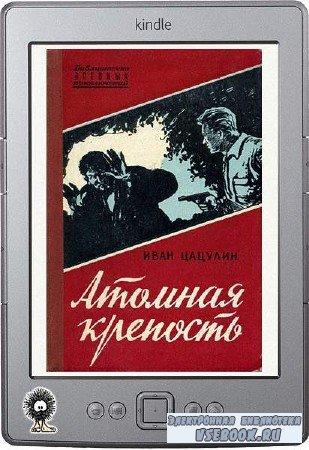 Цацулин Иван - Атомная крепость