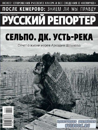 Русский репортер №7 - 2018