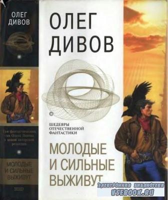 Олег Дивов - Собрание сочинений (95 книг) (1997-2017)