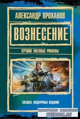 Александр Проханов - Собрание сочинений (62 книги) (1984-2016)