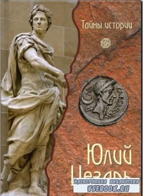 Кьяра Мелани - Юлий Цезарь (2009)