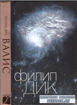 Филип Дик - Цикл