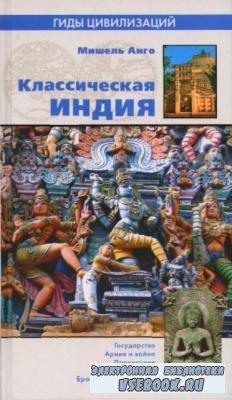 Мишель Анго - Классическая Индия (2007)