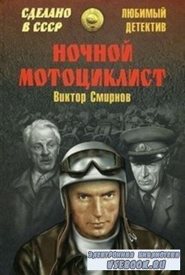 Виктор Смирнов - Тринадцатый рейс (1968)