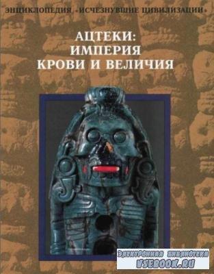 Ацтеки: Империя крови и величия (1997)