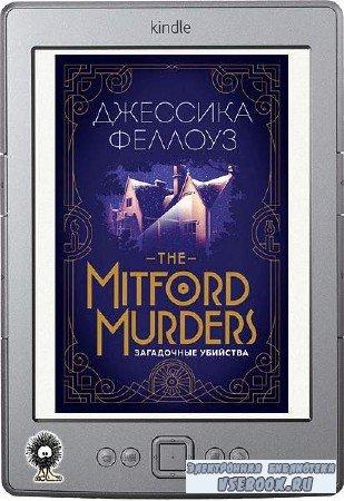 Феллоуз Джессика - The Mitford murders. Загадочные убийства