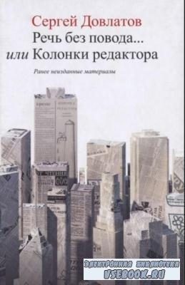 Сергей Довлатов - Речь без повода... или Колонки редактора (2006)