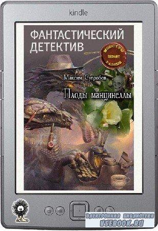 Сугробов Максим - Плоды манцинеллы