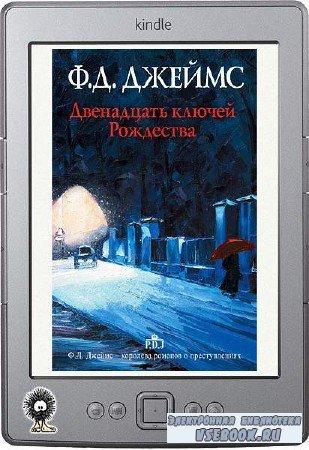 Джеймс Филлис - Двенадцать ключей Рождества (сборник)