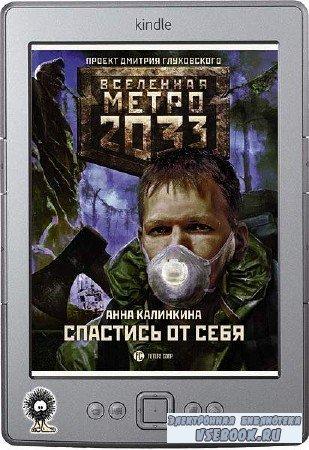 Калинкина Анна - Метро 2033: Спастись от себя