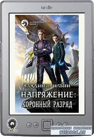 Ильин Владимир - Напряжение: Коронный разряд