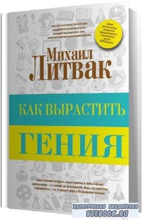 Михаил Литвак. Как вырастить гения (Аудиокнига)