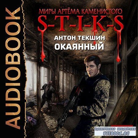Текшин Антон - S-T-I-K-S. Окаянный  (Аудиокнига)