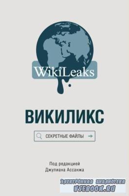 Джулиан Ассанж - Викиликс. Секретные файлы (2017)