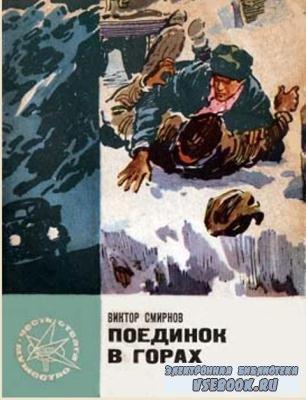 Виктор Смирнов - Поединок в горах (1965)