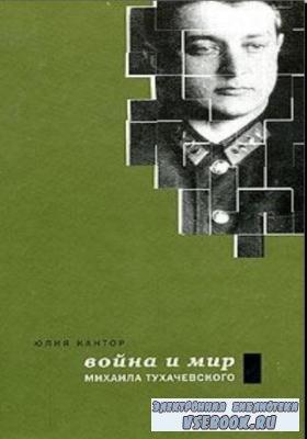 Юлия Кантор - Война и мир Михаила Тухачевского (2005)