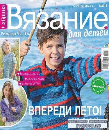 Сабрина. Вязание для детей №1 - 2018