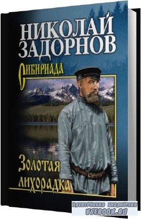 Николай Задорнов. Золотая лихорадка (Аудиокнига)