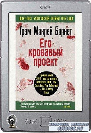 Барнет Грэм - Его кровавый проект