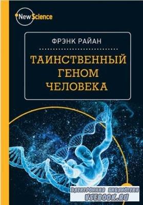 New Science (25 книг) (2014-2018)