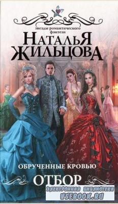 Наталья Жильцова - Собрание сочинений (27 книг) (2009-2018)