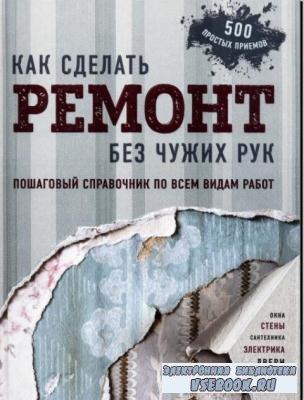 Болот Омурзаков - Как сделать ремонт без чужих рук. Пошаговый справочник по всем видам работ (2018)
