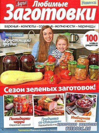 Дарья. Любимые заготовки №4 - 2018