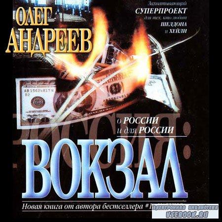 Андреев Олег - Россия: Вокзал  (Аудиокнига)