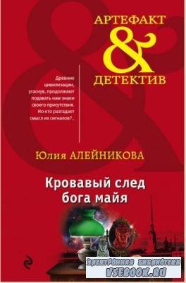 Артефакт-детектив (189 книг) (2007-2018)