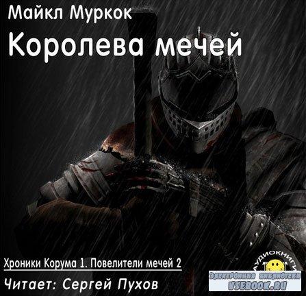 Муркок Майкл - Королева мечей  (Аудиокнига)