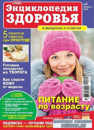Народный лекарь. Энциклопедия здоровья №2 - 2016