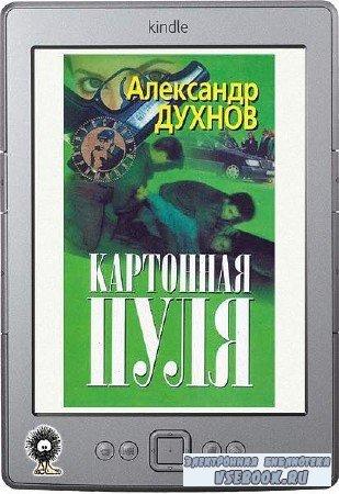Духнов Александр - Картонная пуля