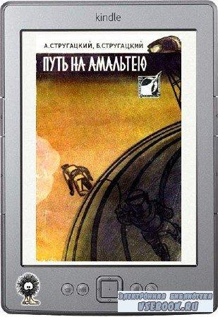 Стругацкий Аркадий, Стругацкий Борис - Путь на Амальтею (сборник)