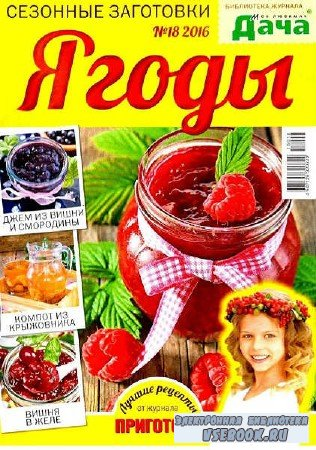 Библиотека журнала Моя любимая дача №18 - 2016