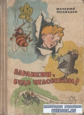 Валерий Медведев - Баранкин, будь человеком! (1965)