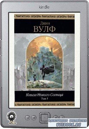 Вулф Джин - Книга Нового Солнца. Том 1