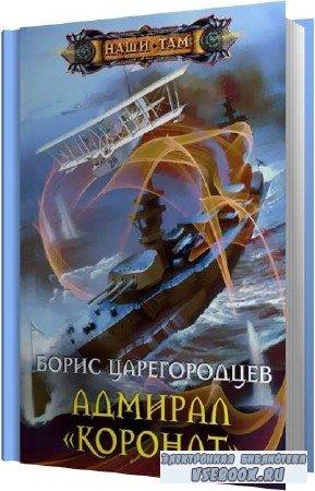 Борис Царегородцев. Адмирал «Коронат» (Аудиокнига)