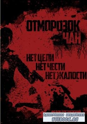 Достоевский Федор - Отморозок Чан (2017)
