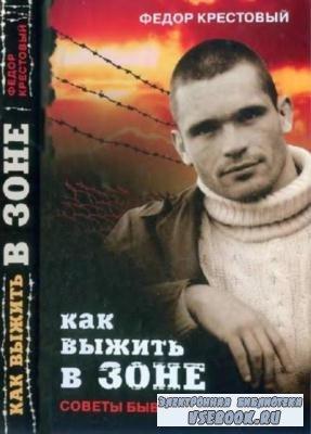 Фёдор Крестовый - Как выжить в зоне. Советы бывалого арестанта (2006)