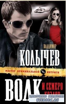 Владимир Колычев - Собрание сочинений (193 книги) (1999-2018)