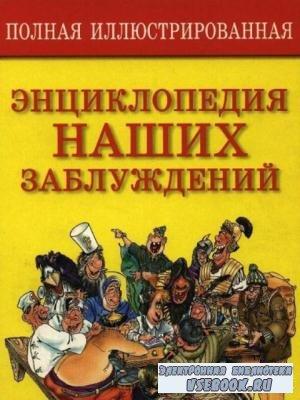 Сергей Мазуркевич - Полная иллюстрированная энциклопедия наших заблуждений (2001)