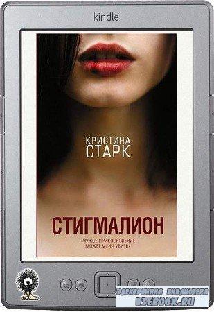 Старк Кристина - Стигмалион