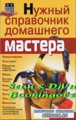 Александр Горбов - Нужный справочник домашнего мастера (2008)
