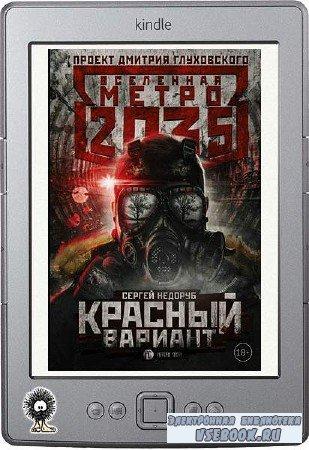 Недоруб Сергей - Метро 2035: Красный вариант