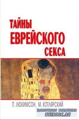 Петр Люкимсон, Марк Котлярский - Тайны еврейского секса (2008)