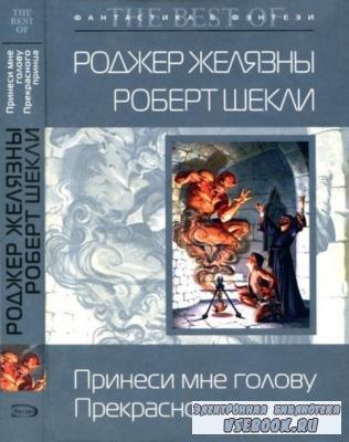 Роджер Желязны, Роберт Шекли - Принеси мне голову Прекрасного принца (2008)