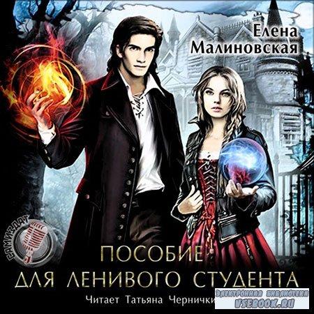 Малиновская Елена - Пособие для ленивого студента  (Аудиокнига)