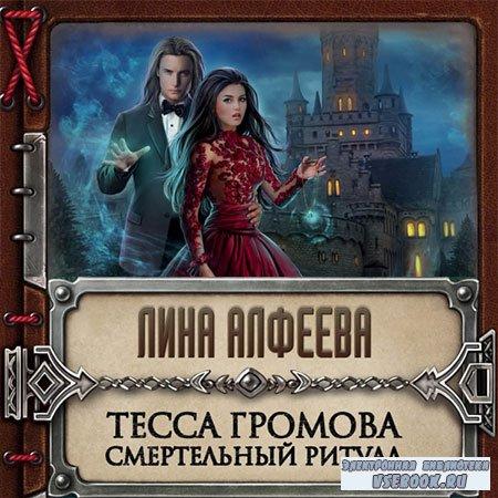 Алфеева Лина - Тесса Громова. Смертельный ритуал  (Аудиокнига)