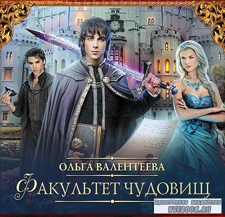 Валентеева Ольга - Факультет чудовищ  (Аудиокнига)