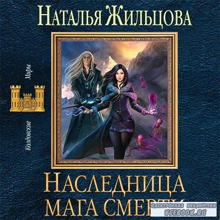 Жильцова Наталья - Наследница мага смерти  (Аудиокнига)